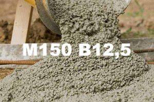 Бетон М150 В12,5 Мытищи