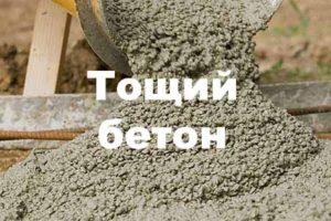 Тощий бетон Мытищи