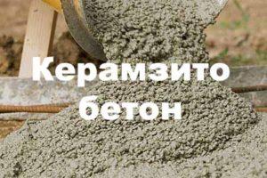Керамзитобетон Мытищи