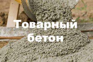 Товарный бетон Мытищи